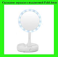 Складное зеркало с подсветкой Fold Away!Акция