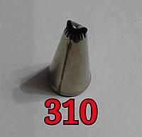 Насадка кондитерская №310