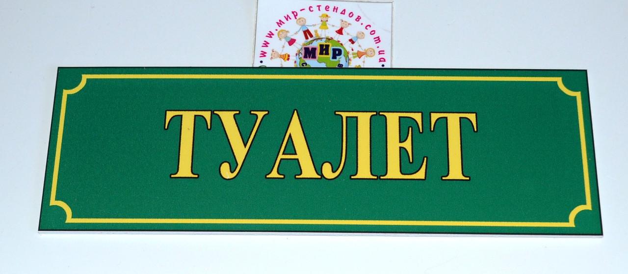 Табличка Туалет Зеленый