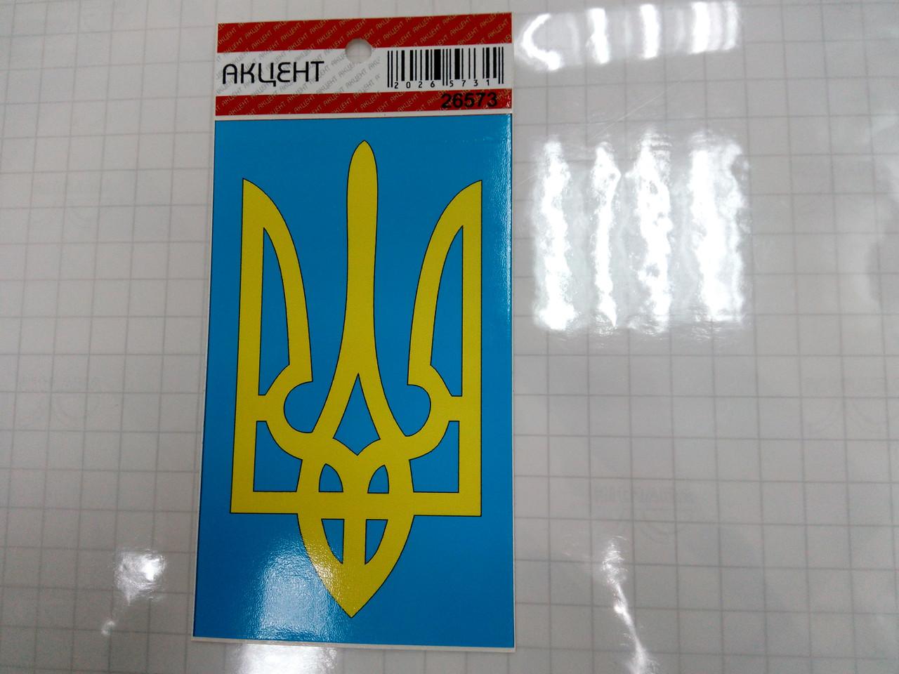 Вінілові наклейки ТРИЗУБ 13,5х8 см