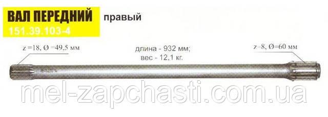 Вал передний Т-150 (прямобочный шлиц) правый 151.39.103-4