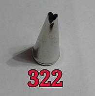Насадка кондитерская №322