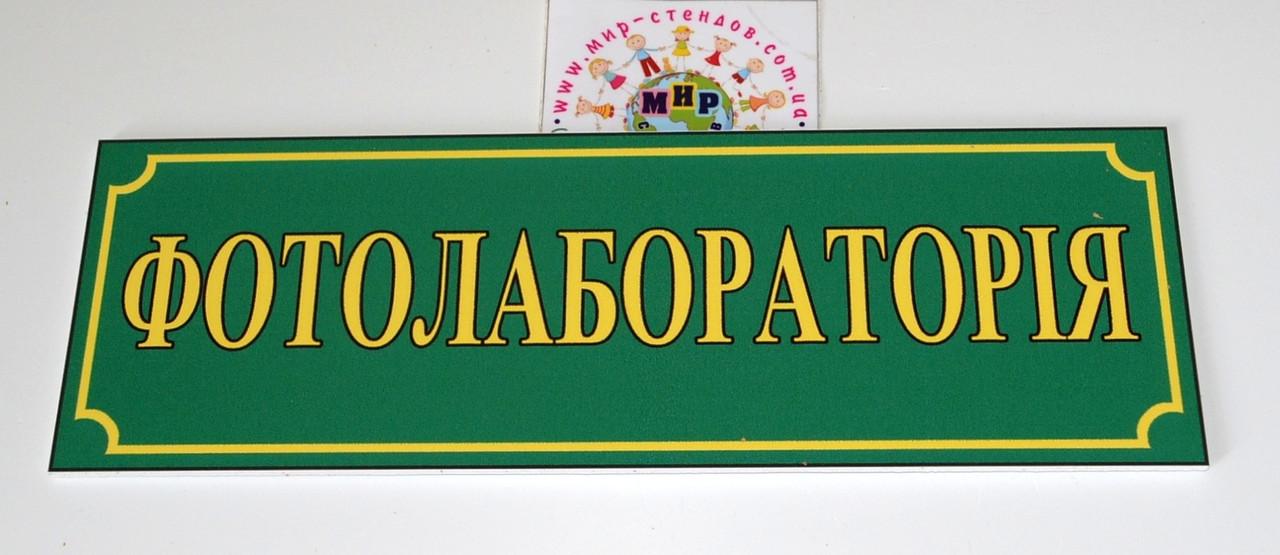 Таблички кабінетні Фотолабораторія