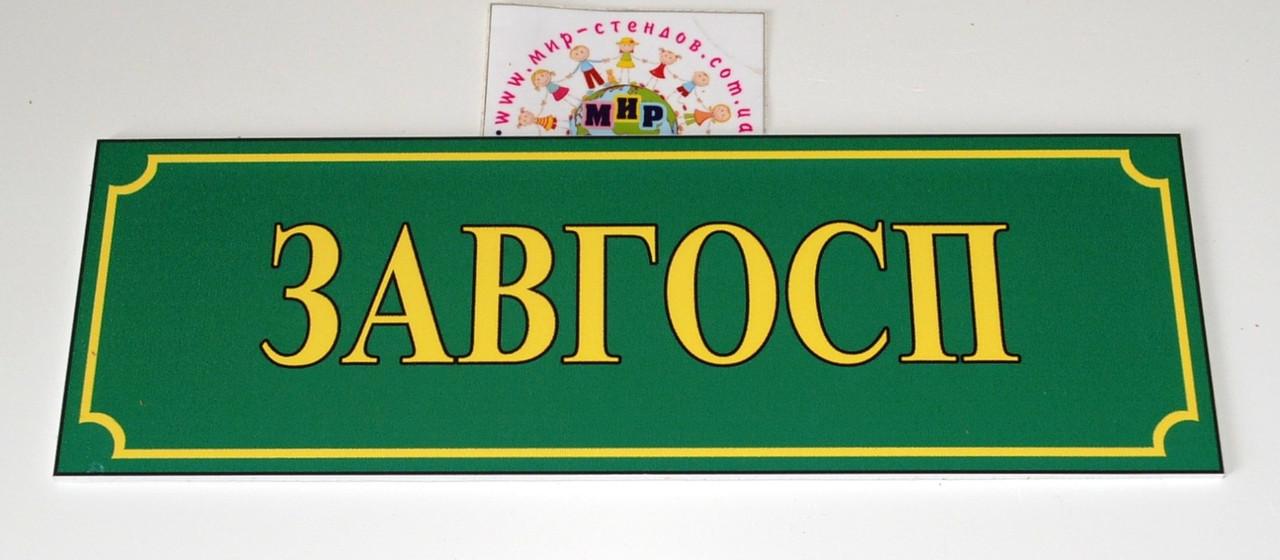 Таблички кабінетні Завгосп