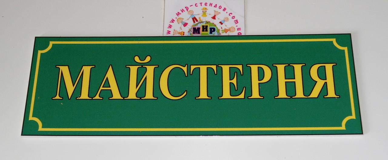Таблички кабінетні Майстерня