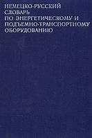 Немецко-русский словарь по энергетическому и подъемно-транспортному оборудованию