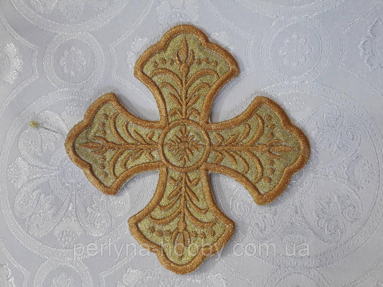 Крест на стихарь Хрест для стихарів малий 15 на 15 см золотий