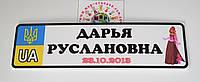 Номер на коляску Дарья Руслановна