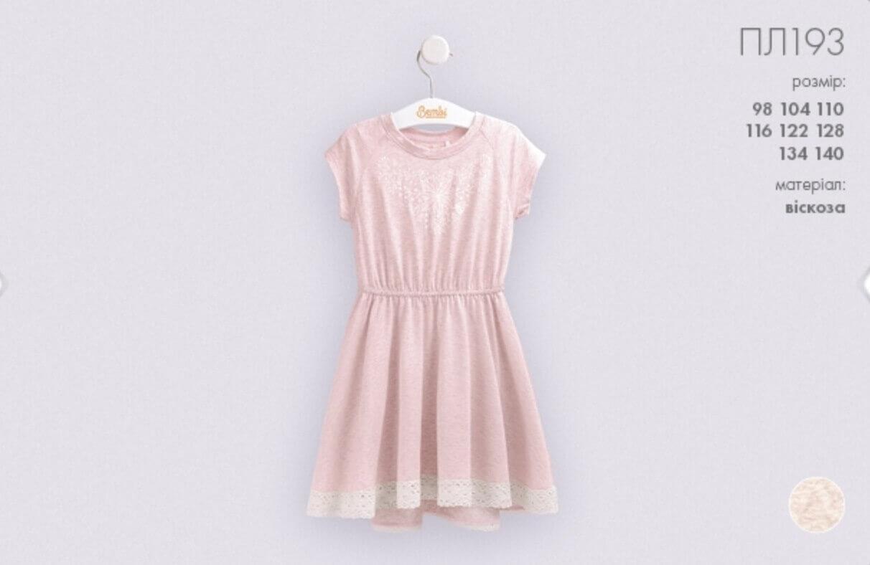 Платье для девочки с кружевом ПЛ 193 Бемби