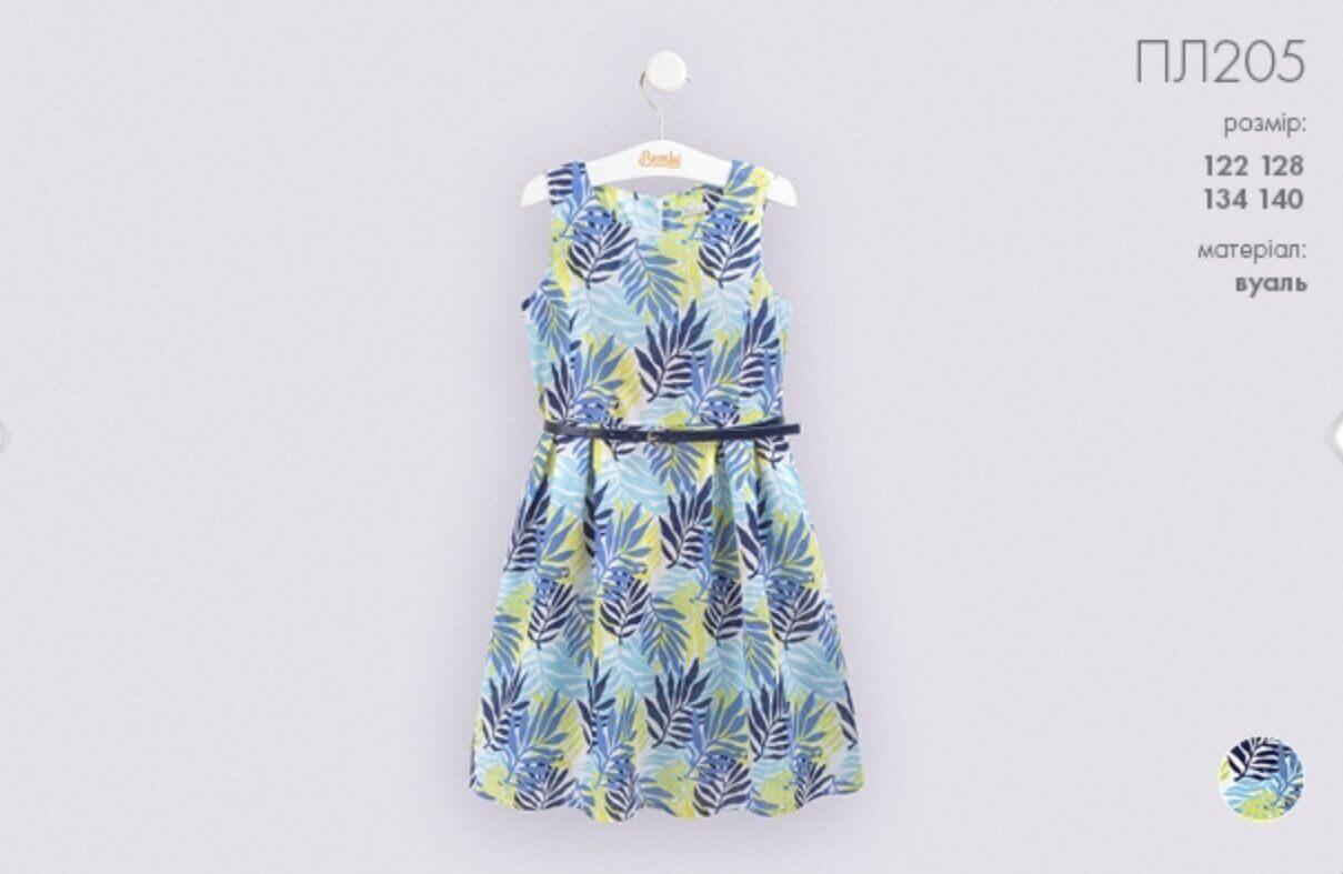 Платье для девочки летнее ПЛ 205 Бемби