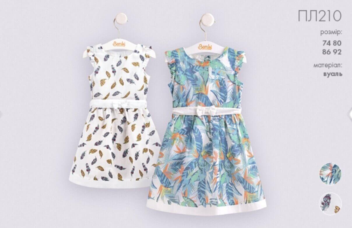 Платье для девочки летнее ПЛ 210 Бемби