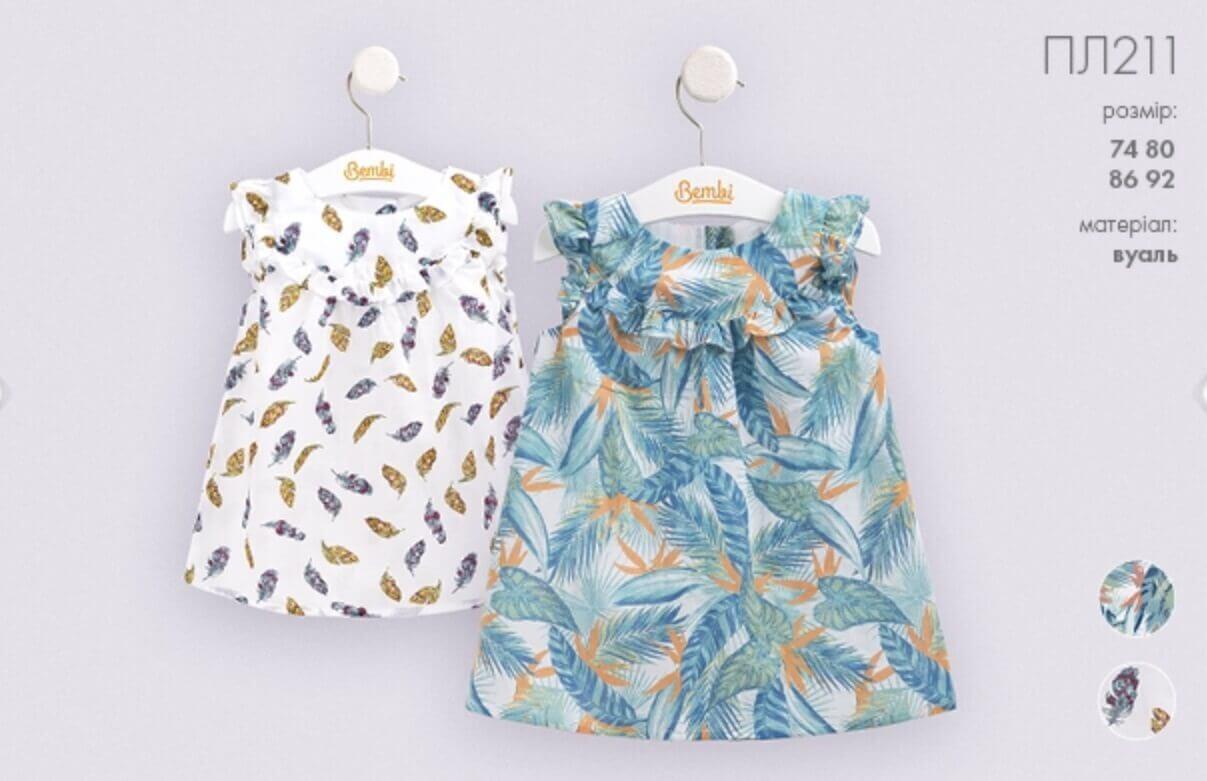 Платье для девочки летнее ПЛ 211 Бемби