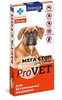 Капли на холку Мега стоп для собак от 10 до 20 кг