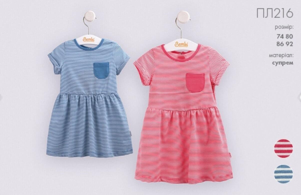 Платье для девочки летнее в полоску ПЛ 216 Бемби