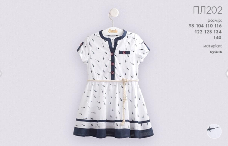 Платье для девочки летнее ПЛ 202 Бемби