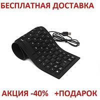 Силиконовая клавиатура USB 86К Оriginal size Силиконовая клавиатура Резиновые клавиатуры Гибкая клавиатура, фото 1