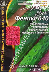 Семена огурца «Феникс 640» 4 г, инкрустированные