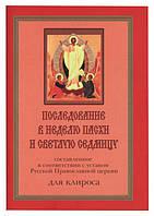 Последование в Неделю Пасхи и Светлую седмицу, составленное в соответствии с уставом Русской Православной Церкви: для клироса