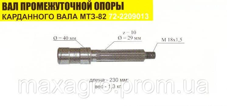 Вал промежуточной опоры карданного вала МТЗ-82