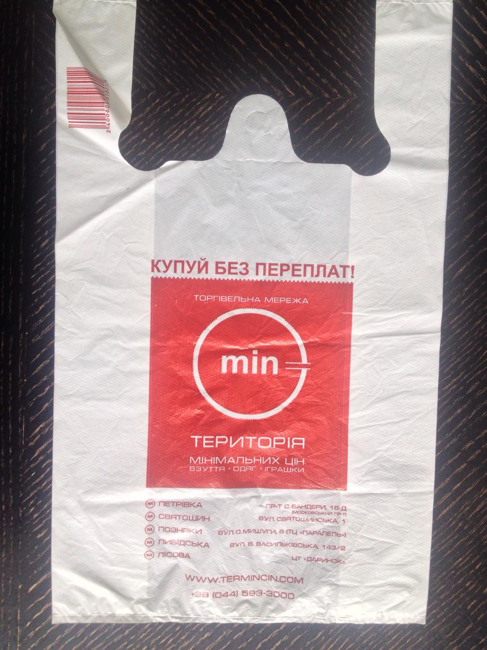 """Пакет полиэтиленовый """"Min"""""""