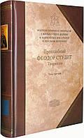 Полное собрание творений святых отцов Церкви, том 7. Преп. Феодор Студит. «Творения», т. 3, фото 1
