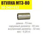 Втулка МТЗ-80