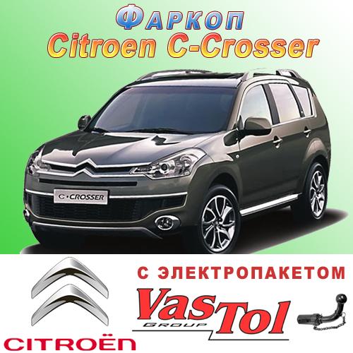Фаркоп (прицепное) на Citroen C-Crosser (Ситроен С Кроссер)