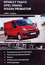 RENAULT TRAFIC / OPEL VIVARO / NISSAN  PRIMASTAR   Модели с 2007г. в.   Дизель 2.0л   Руководство по ремонту