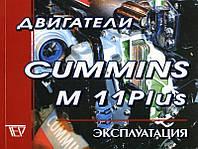 Книга Cummins M11Plus Инструкция по эксплуатации