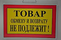 """Вывеска табличка """"Товар обмену и возврату не подлежит"""" 20/30см жёлтая"""