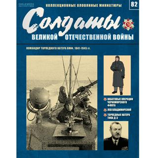 Солдаты Великой Отечественной Войны (Eaglemoss) №82 Командир торпедного катера ВМФ, 1941-1945 гг.