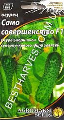 Семена огурца «Само совершенство F1» 0.25 г