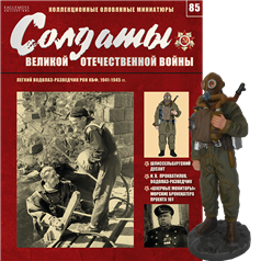 Солдаты Великой Отечественной Войны (Eaglemoss) №85 Лёгкий водолаз-разведчик РОН КБФ, 1941-1945 гг.