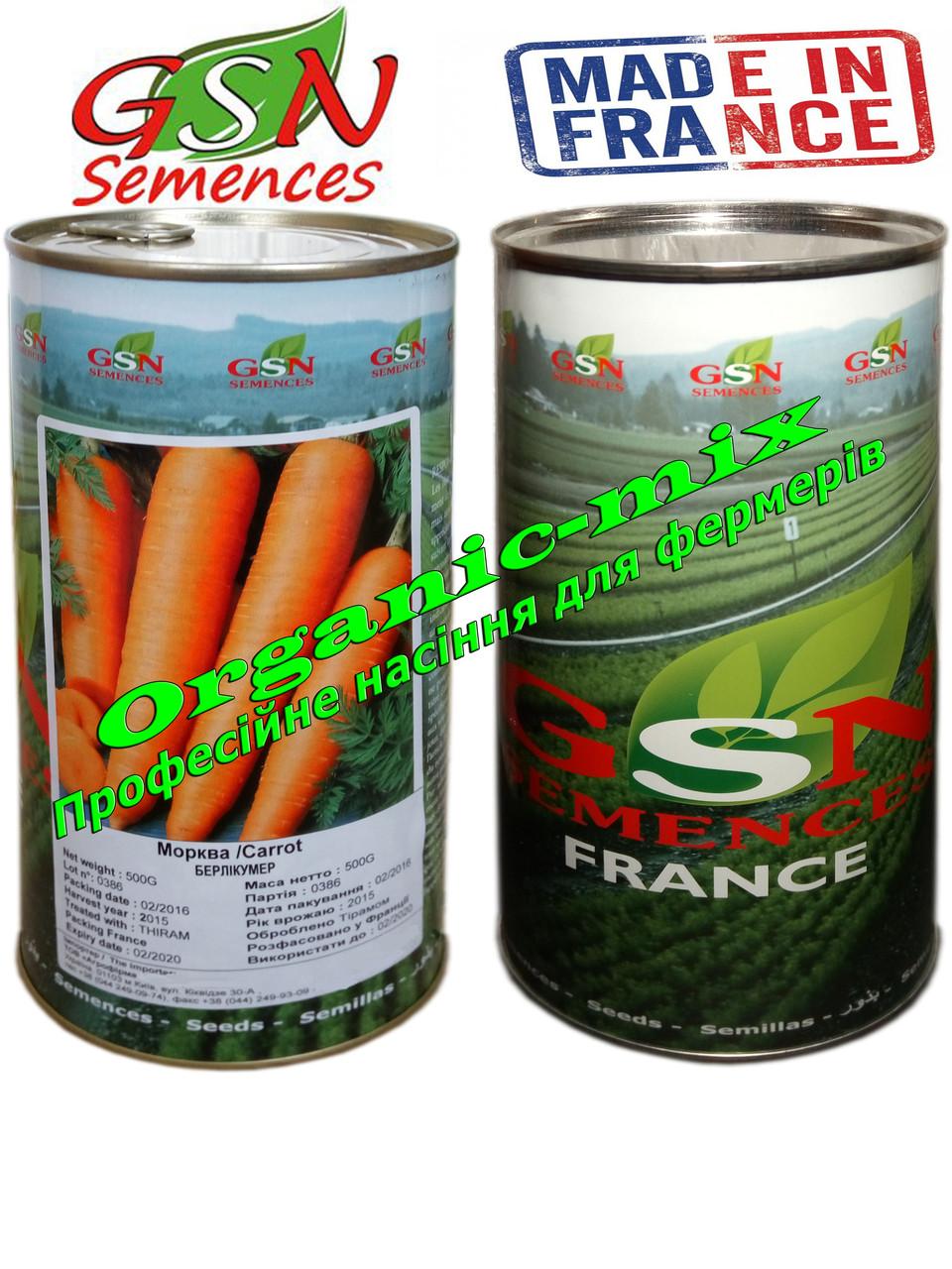 Морковь поздняя Берликумер, банка 500 грамм, GSN Semences (Франция)