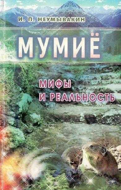 Неумывакин И. Мумие - мифы и реальность