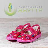 Тапочки для дівчинки текстильні Vitaliya 8 25,26,27 розміри