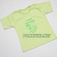 Футболка для новорожденного р.74 ткань КУЛИР 100% тонкий хлопок 4026 Салатовый