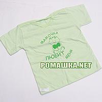 Футболка для новорожденного р.80 ткань КУЛИР 100% тонкий хлопок 4026 Зеленый