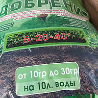 Добриво Альянсед для саду і городу 5.20.40 кг.