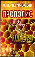 Неумывакин И. Прополис - мифы и реальность