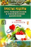 Неумывакин И. Простые рецепты при повышеном и пониженном давлении