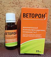 Веторон Е раствор - легкоусваиваемые витамины, А, Е,С укрепление иммунитета детям с 14 и взрослым, 20 мл.