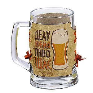 """Пивная кружка в кожаной оплетке """"Делу время - пиво ЩАС"""""""
