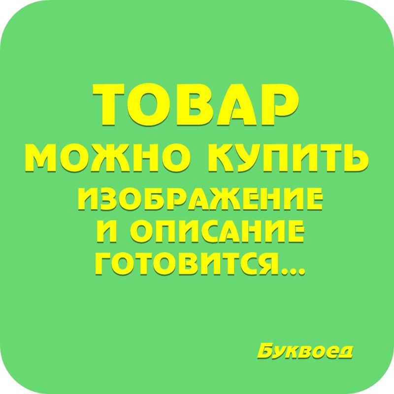 АртБукс Демуа Великикй переліт