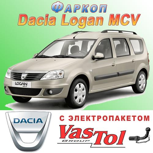 Фаркоп (прицепное) на Dacia Logan MCV (Дачия Логан МСВ)