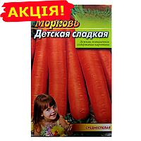 Морковь Детская сладкая семена, большой пакет 10г