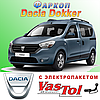 Фаркоп (прицепное) на Dacia Dokker (Дачия Докер)