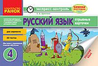 Аралова Э.А.  Русский язык. 4 класс: отрывные карточки: для школ с украинским языком обучения