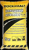 ТМ ROCKPHALT - холодный асфальт (ТМ Рокфальт), 25 кг.