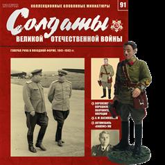Солдаты Великой Отечественной Войны (Eaglemoss) №91 Генерал РККА в походной форме